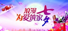 七夕促销主画面