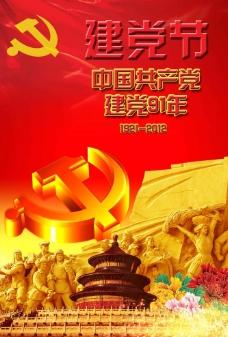 党题材背景海报宣传psd素材图片