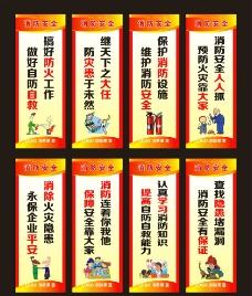 消防安全标语图片