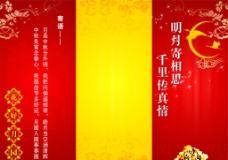 精美中秋节主题包装设计矢量素材图片