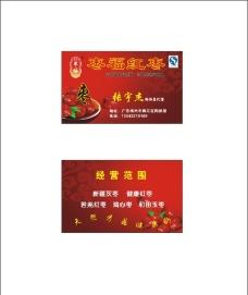 枣福红枣图片