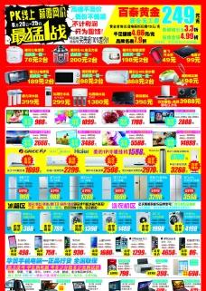 25周年店庆海报图片