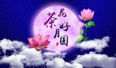 茶花好月圆海报图片