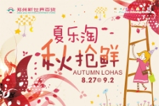 夏乐淘 秋抢鲜 广告 海报设计图片