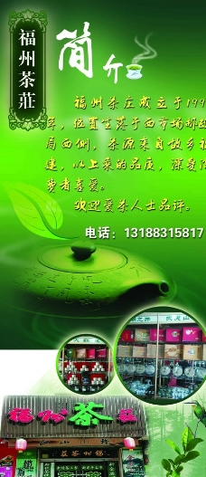 福州茶庄图片