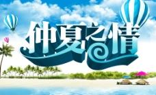 仲夏之情海报图片