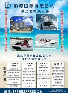水上运动俱乐部宣传单图片