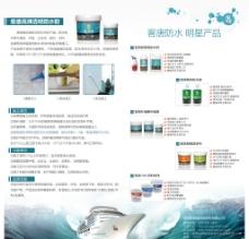产品说明书设计单页图片