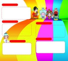 戏曲折页宣传单图片
