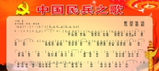 中国民兵之歌图片