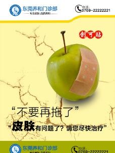 皮肤病宣传广告图片