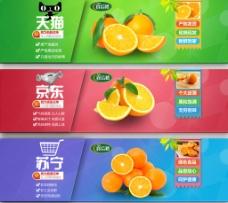 天猫橘子图片