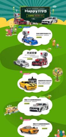 玩具汽车平铺海报图片