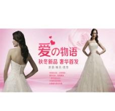 婚纱海报图片