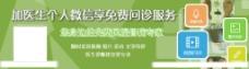 医疗网站首页banner图片