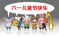 六一儿童节展板背景图片