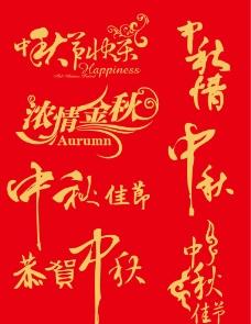 中秋节艺术字图片