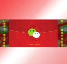 微信红包图片