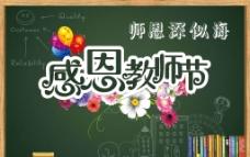 教师节展板海报PSD素材图片