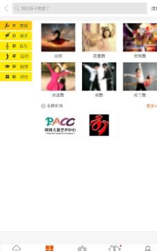 分类页图片