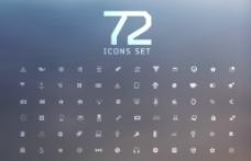 72个常用精致常用矢量图标图片