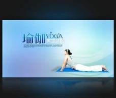 瑜伽养生会所海报设计图片