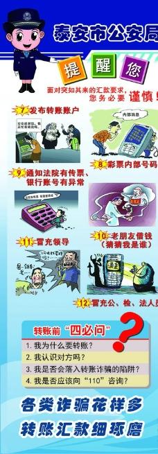 防范金融诈骗图片