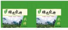 绿色农特包装箱图片