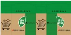 食品包装箱设计图片