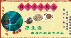 海记 原味炖品图片