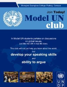 联合国海报图片