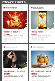 金融海报设计图片