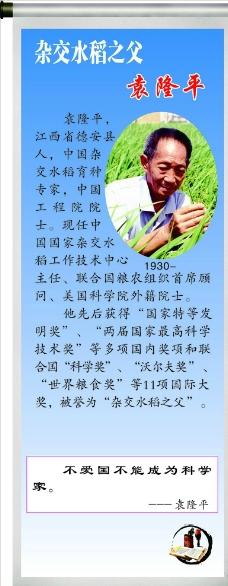 袁隆平图片