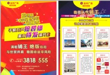 商业广告 商铺广告房地产海报图片