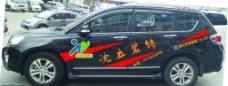 汽车广告   车贴图片