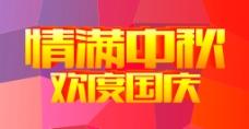 国庆促销海报 国庆献礼 欢度国图片
