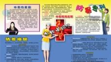 防暑专刊宣传展板图片