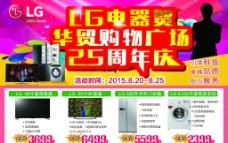 LG电视海报图片