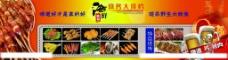 烧烤海鲜大排档图片