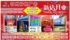 广告公司新店开张宣传彩页图片
