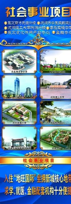 地旺国际社会事业项目规划展架图片