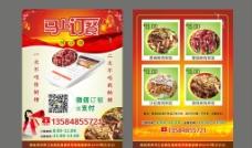 马上订餐宣传单图片