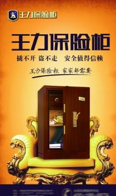 王力保险柜图片