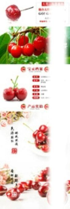 烟台大樱桃淘宝详情页图片