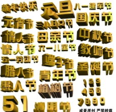 节日3D立体字图片