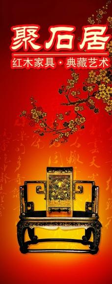 中式红木椅子图片