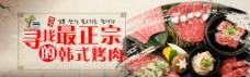正宗韩式烤肉图片