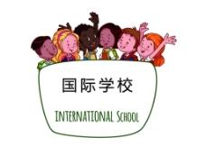 国际学校海报图片