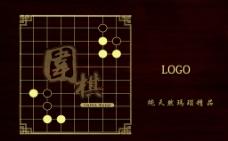 玛瑙围棋木盒外包装图片