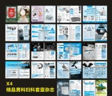 精品男科妇科综合套蓝杂志图片
